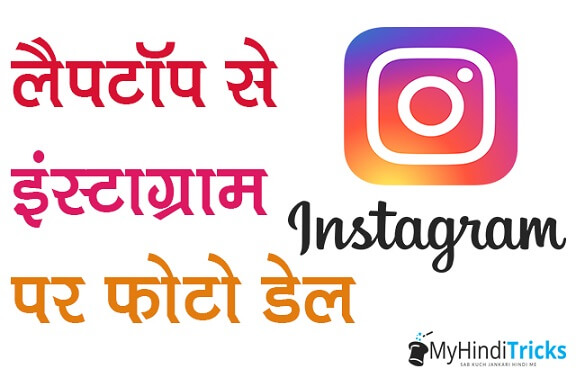 pc se instagram par photo kaise dale
