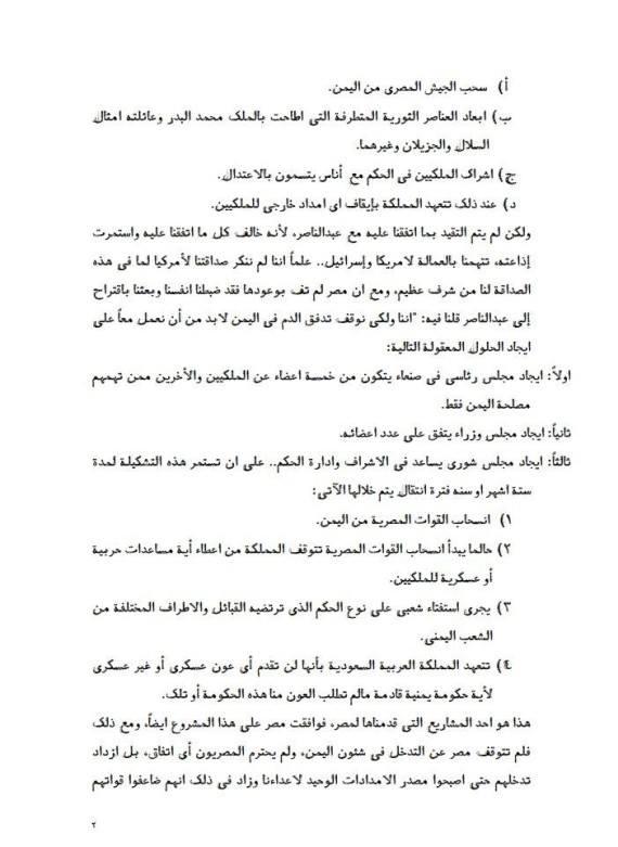وثيقة-2-السعودية-اليمن-مصر