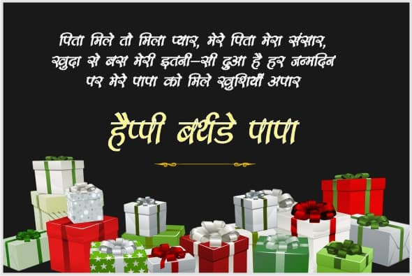 Father Birthday Wishes in Hindi with Images