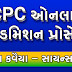 ACPC ADMISSION B.E/B.TECH IN GUJARAT PART-1