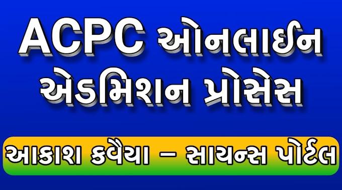 ACPC ADMISSION B.E/B.TECH IN GUJARAT PART-1