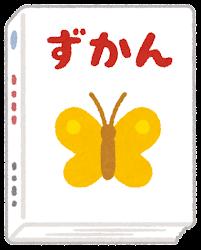 虫図鑑のイラスト