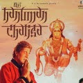 Amitabh Bachchan,Amitabh Bachchan Hanuman chalisa , hanuman chalisa by Amitabh Bachchan , Amitabh Bachchan singer , Amitabh Bachchan Actor , Big B Hanuman Chalisa