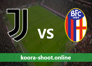 بث مباشر مباراة بولونيا ويوفنتوس اليوم بتاريخ 23/05/2021 الدوري الايطالي
