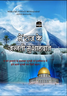 Download: Meraj k Jannati Mushahadat pdf in Hindi