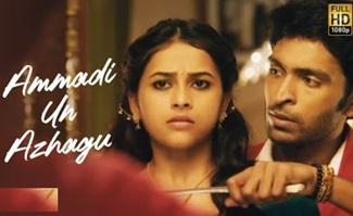 Vellakkara Durai – Ammadi Un Azhagu Karaoke | D. Imman | Vikram Prabhu