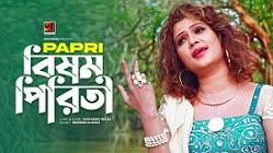 Bishomo Piriti Lyrics(বিষম পিরিতী) >> Papri