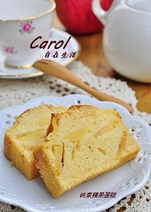Carol 自在生活 : 純素蘋果蛋糕。無蛋無奶