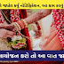 Decision / If you plan a wedding in Gujarat now, it is mandatory to do this work