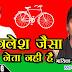 GUNJA_YADAV का समाजवादी गीत-अखिलेश जैसा कोई नेता नहीं हैakhilesh yadav song 2019 mp3