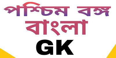 পশ্চিম বঙ্গ কুইজ সাধারণ জ্ঞান [ Bengali GK Quiz Knowledge ]