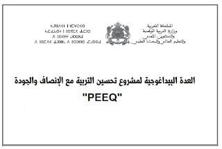 """العدة البيداغوجية لمشروع تحسين التربية مع الإنصاف والجودة """"PEEQ"""""""