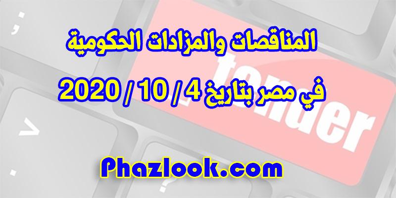 جميع المناقصات والمزادات الحكومية اليومية في مصر بتاريخ 4 / 10 / 2020