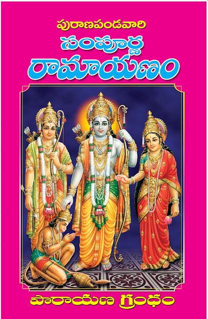 పురాణపండ రామాయణం | Puranapanda Ramayanam | GRANTHANIDHI | MOHANPUBLICATIONS | bhaktipustakalu