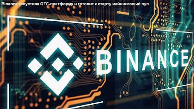 Binance запустила OTC-платформу и готовит к старту майнинговый пул