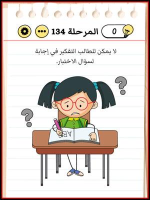 حل Brain Test المرحلة 134