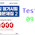 Listening ETS TOEIC Regular Test 1000 Volume 2 - Test 09