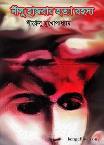 Nilu Hajrar Hotya Rahosyo ebook