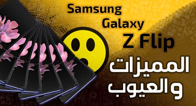 مواصفات هاتف سامسونج جالاكسي زد فليب القابل للطي galaxy z flip / المميزات والعيوب
