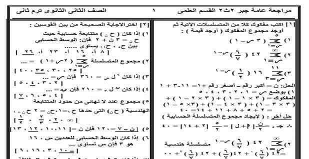 اقوى مراجعة نهائية لدرس الأوساط الهندسية فى الجبر للصف الثاني الثانوي علمي وأدبي ترم ثاني