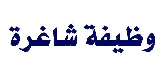 kuwait  وظائف