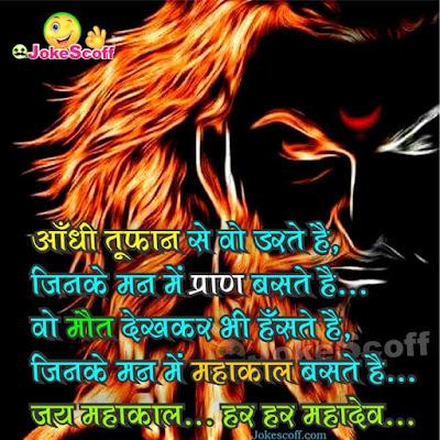 Best Mahakal