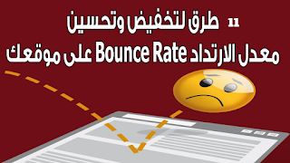 "11 طريقة لخفض وتحسين معدل الارتداد ""Bounce Rate"", (11طريقة) كيف اخفض معدل الارتداد ""Bounce Rate"", تحسين محركات البحث, شرح seo بالتفصيل, التسويق الالكترونى, خفض وتحسين معدل الارتداد ""bounce rate"", تخفيض معدل الارتداد, bounce rate ماهو, السيو seo, مصدر سيو, ما هى نسبة معدل الارتداد Bounce Rate الطبيعية , كيفية حساب نسبة Bounce Rate معدل الارتداد, 11 طريقة لخفض معدل الارتداد ""Bounce Rate"" لتحسين الزيارات لمدونتك , شرح خفض معدل الارتداد Bounce Rate, 11 ways to reduce bounce rate and increase your conversions, (11 methods) How to lower the bounce rate ""Bounce Rate"", Search engine optimization, Explain seo in detail, E-Marketing, Reduce and improve the bounce rate, Reduced bounce rate, bounce rate maho, Seo seo, Source SEO, What is the Bounce Rate? How to Calculate Bounce Rate Bounce Rate, 11 Ways to lower bounce rate ""Bounce Rate"" To improve your blog traffic, Explain lower bounce rate Bounce Rate, 11 ways to decrease bounce rate and increase your conversions,"