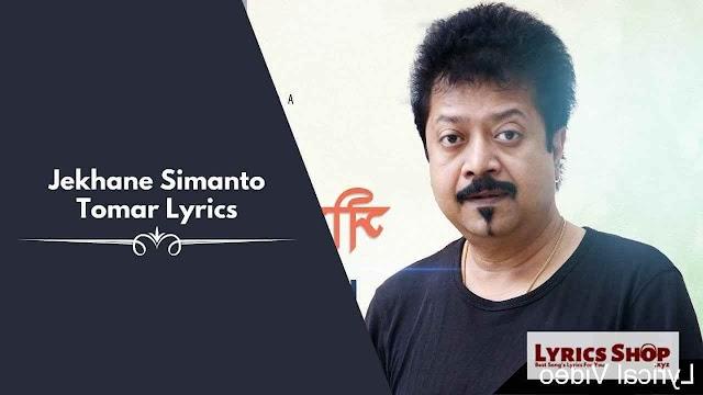 [ Full Lyrics ] Jekhane Simanto Tomar (যেখানে সীমান্ত তোমার) Lyrics | Noble Man | LyricsShop