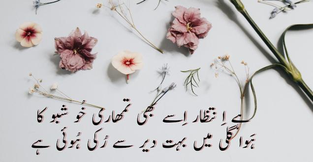 Urdu Love Shayari for Lovers - two lines urdu poetry for lovers with cute image