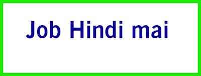 Job Hindi mai जानकारी पाये