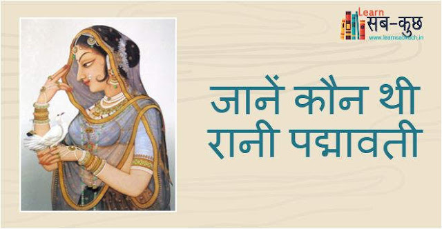 Who Was Queen Padmavati