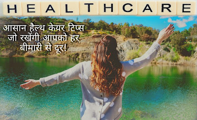 Healthy lifestyle tips in hindi