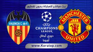 مباراة مانشستر يونايتد وفالنسيا اليوم 2-10-2018, دوري ابطال اوروبا 2018-2019