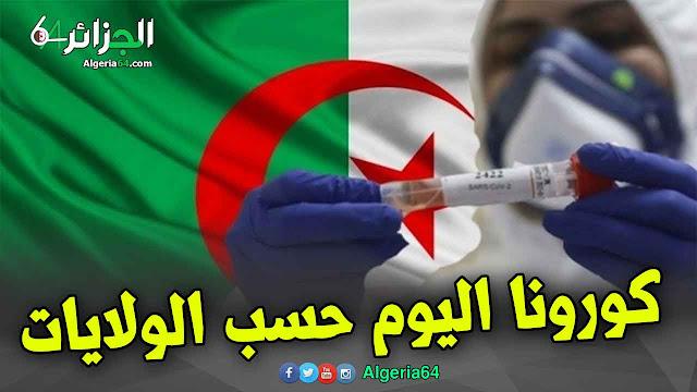 فيروس كورونا المستجدّ  حسب الولايات اليوم في 48 ولاية بالجزائر