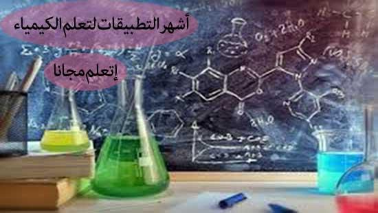 تطبيقات لتعلم الكيمياء