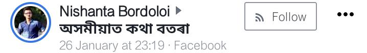 Assamese GK
