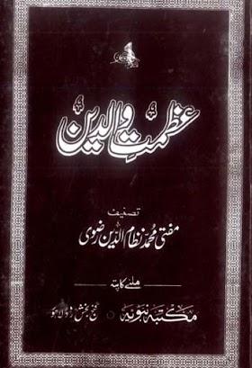 Azmat e Walidain Pdf Islamic Book