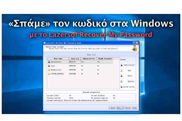 Lazersof Recover My Password - «Σπάμε» τον Κωδικό εισόδου στα Windows