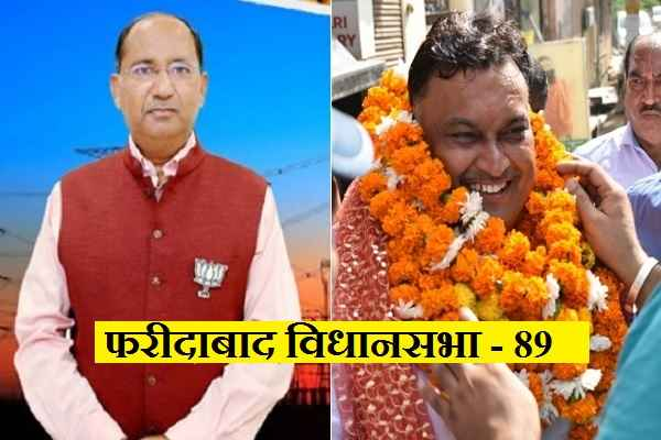 lakhan-kumar-singla-vs-narendra-gupta-faridabad-89-vidhansabha-news