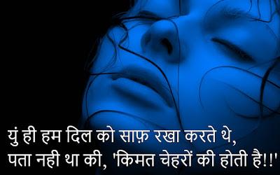 Latest dil shayari image for girl