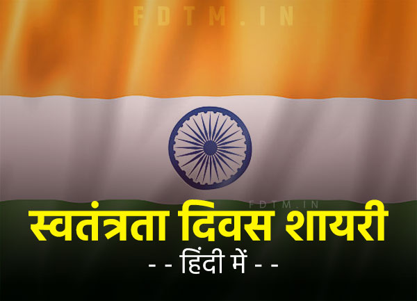 Independence Day Shayari & Status in Hindi