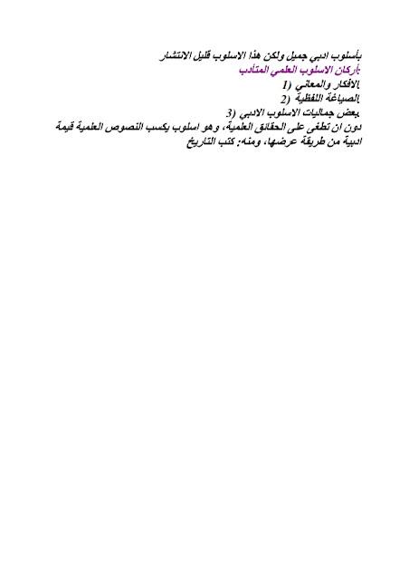 تحضير درس قيم روحية واجتماعية في الاسلام للسنة الاولي ثانوي 1er anne 2