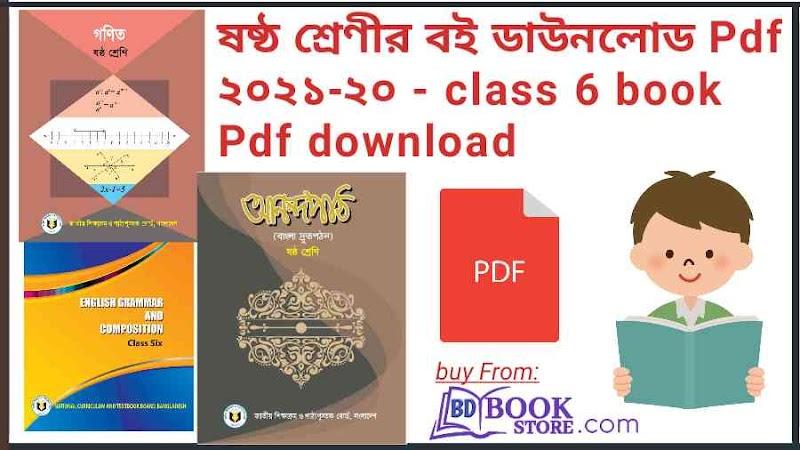ষষ্ঠ শ্রেণীর বই ডাউনলোড Pdf ২০২১-২০ - NCTB class 6 book Pdf download
