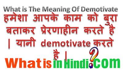 Demotivate का मतलब क्या होता है