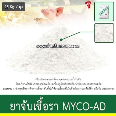 ยาจับเชื้อรา MYCO-AD