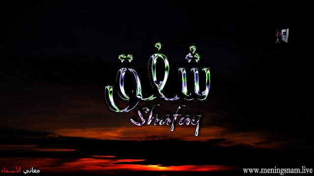 معنى اسم شفق وصفات حاملة و حامل هذا الاسم Shafaq
