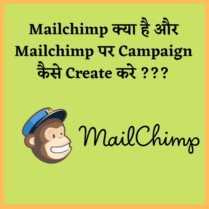 Mailchimp क्या है और Mailchimp पर Campaign कैसे Create करे ???