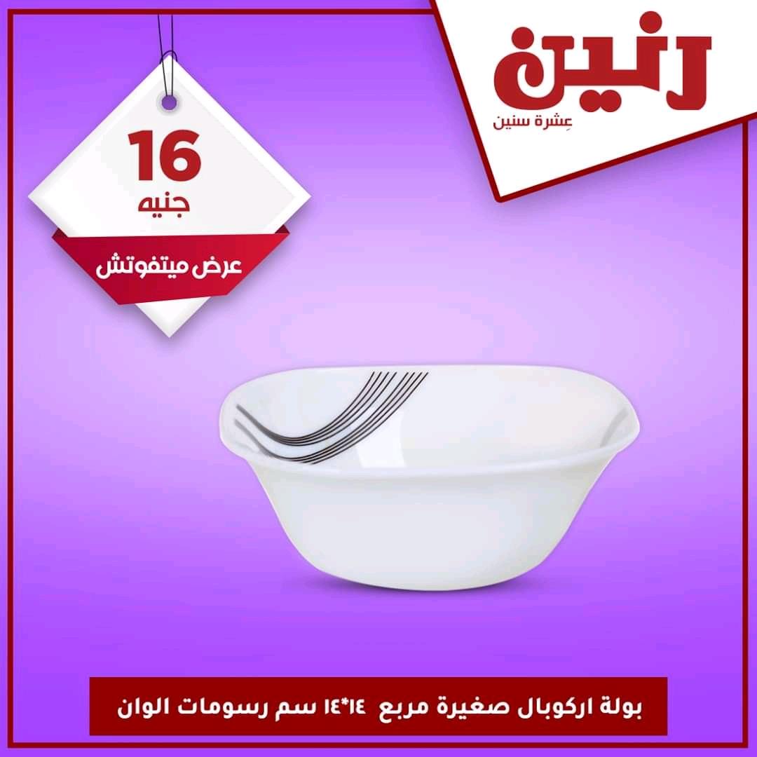 عروض رنين اليوم  مهرجان  20 جنيه الجمعة والسبت 4 و 5 ديسمبر 2020