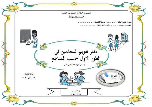 دفتر تقويم المتعلمين للسنة الأولى و الثانية إبتدائي وفق الجيل الثاني-Word
