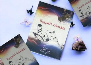 كتاب المقامات العربية الإصدار الأول للمدرب صابر المضحي